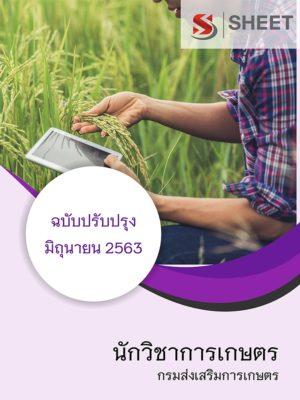 นักวิชาการเกษตร กรมส่งเสริมการเกษตร