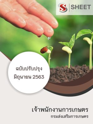 เจ้าพนักงานการเกษตร กรมส่งเสริมการเกษตร