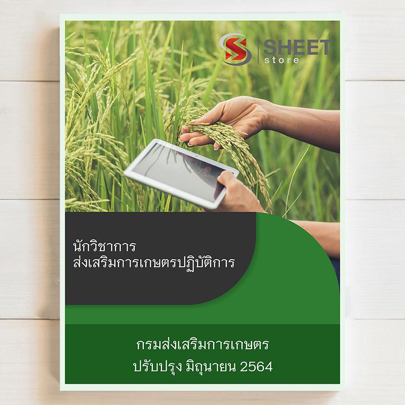 นักวิชาการส่งเสริมการเกษตรปฏิบัติการ
