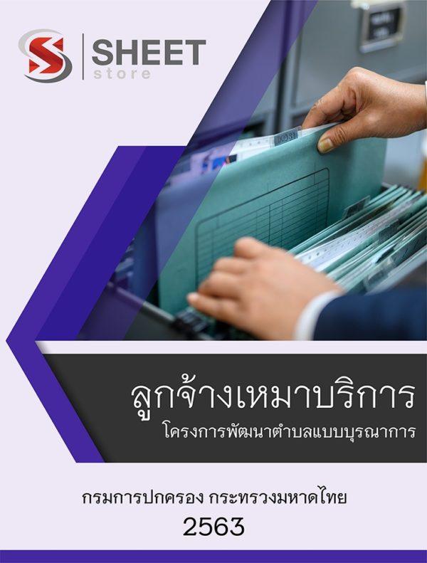 ลูกจ้างเหมาบริการ โครงการพัฒนาตำบลแบบบูรณาการ กรมการปกครอง กระทรวงมหาดไทย