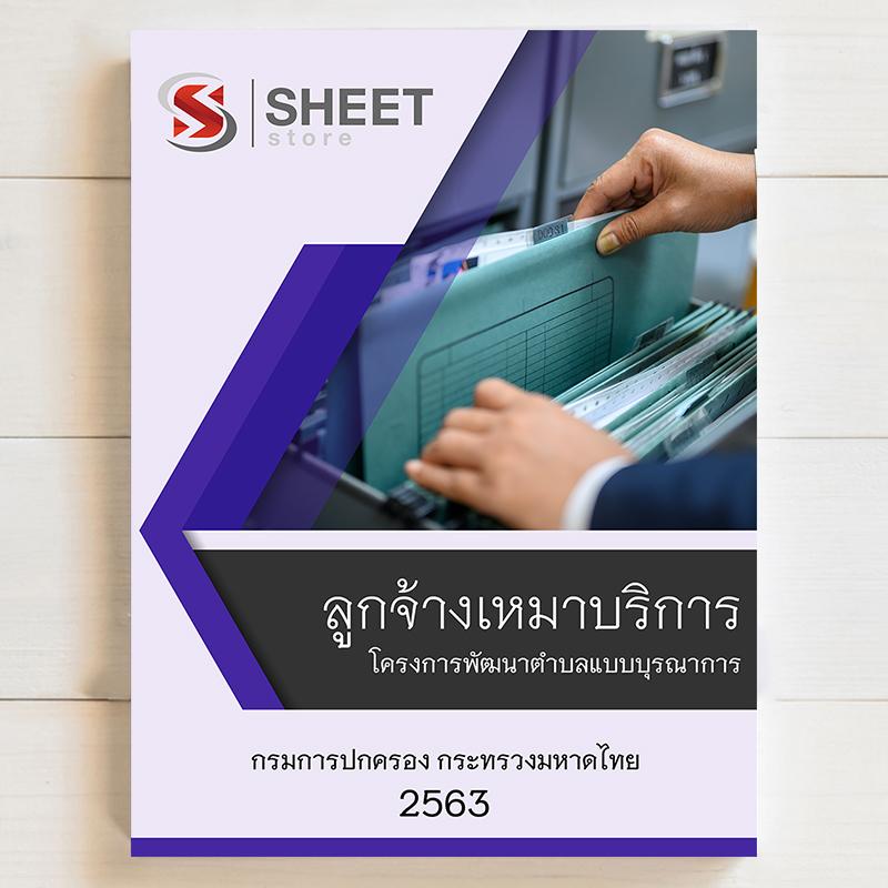 แนวข้อสอบ ลูกจ้างเหมาบริการ โครงการพัฒนาตำบลแบบบูรณาการ กรมการปกครอง กระทรวงมหาดไทย (Tambon Smart Team) ฉบับอัพเดตล่าสุด กันยายน 63