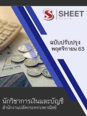 นักวิชาการเงินและบัญชี สำนักงานปลัดกระทรวงพาณิชย์