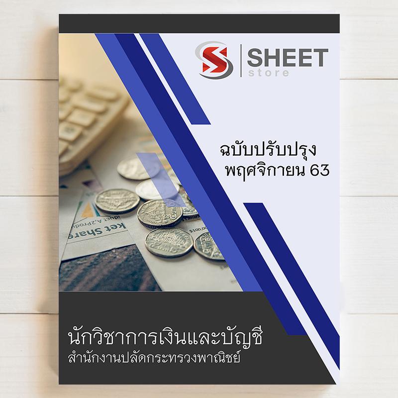 แนวข้อสอบ นักวิชาการเงินและบัญชี สำนักงานปลัดกระทรวงพาณิชย์ ฉบับปรับปรุงล่าสุด พฤศจิกายน 63
