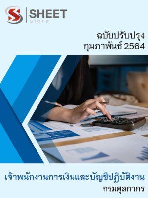 แนวข้อสอบ เจ้าพนักงานการเงินและบัญชีปฏิบัติงาน กรมศุลกากร ฉบับอัพเดตล่าสุด กุมภาพันธ์ 64