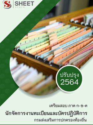 นักจัดการงานทะเบียนและบัตรปฏิบัติการ สอบท้องถิ่น 64
