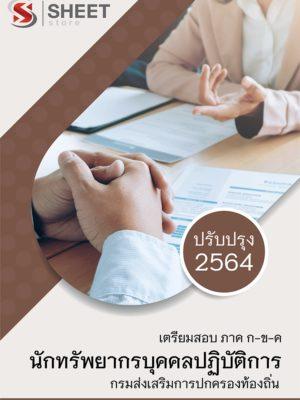 แนวข้อสอบ อปท นักทรัพยากรบุคคลปฏิบัติการ สอบท้องถิ่น 64 ฉบับอัพเดตล่าสุด ครบจบในเล่มเดียว รวมภาค ก ข ค สรุป แนวข้อสอบ พร้อมเฉลย
