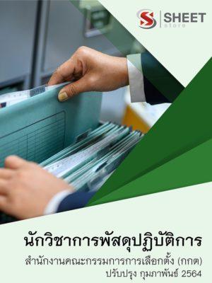 นักวิชาการพัสดุปฏิบัติการ สำนักงานคณะกรรมการการเลือกตั้ง (กกต)