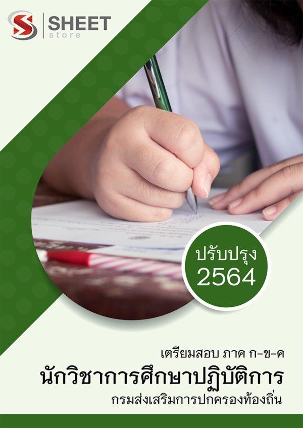 แนวข้อสอบ นักวิชาการศึกษาปฏิบัติการ ท้องถิ่น 64