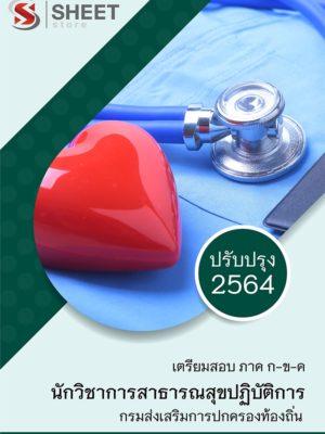 นักวิชาการสาธารณสุขปฏิบัติการ เตรียมสอบท้องถิ่น 64