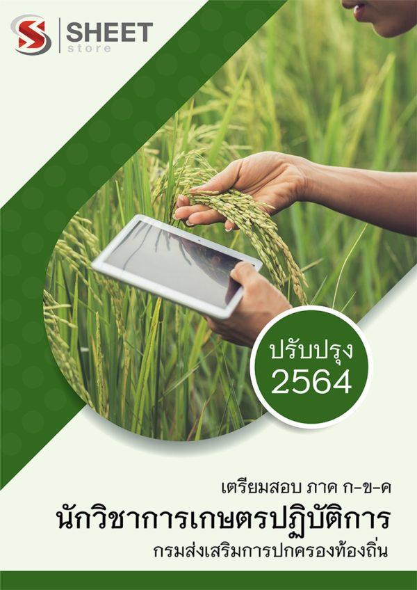 นักวิชาการเกษตรปฏิบัติการ เตรียมสอบท้องถิ่น 64