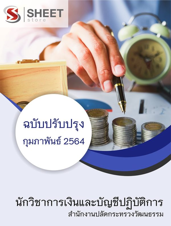 แนวข้อสอบ นักวิชาการเงินและบัญชีปฏิบัติการ สำนักงานปลัดกระทรวงวัฒนธรรม ฉบับอัพเดตล่าสุด กุมภาพันธ์ 64