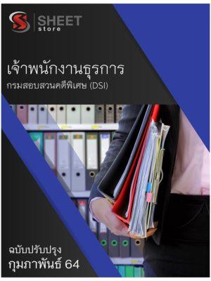 เจ้าพนักงานธุรการ กรมสอบสวนคดีพิเศษ (DSI)
