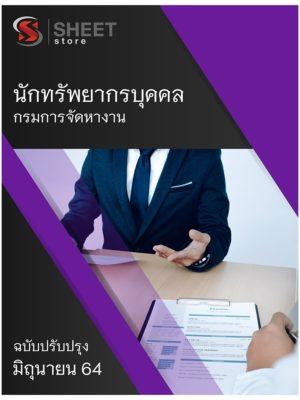 แนวข้อสอบ นักทรัพยากรบุคคล กรมการจัดหางาน