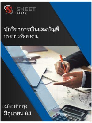 แนวข้อสอบ นักวิชาการเงินและบัญชี กรมการจัดหางาน