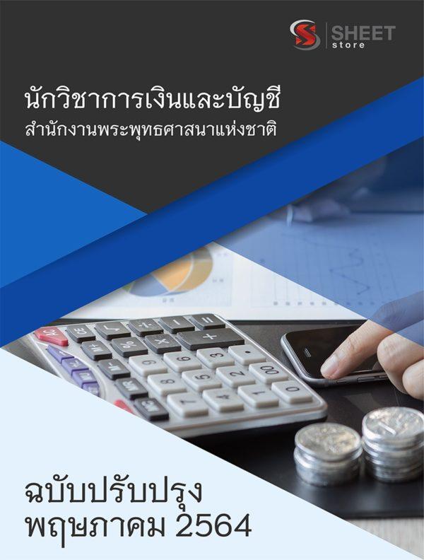 นักวิชาการเงินและบัญชี สำนักงานพระพุทธศาสนาแห่งชาติ