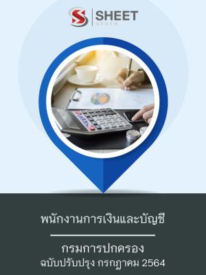 แนวข้อสอบ พนักงานการเงินและบัญชี กรมการปกครอง