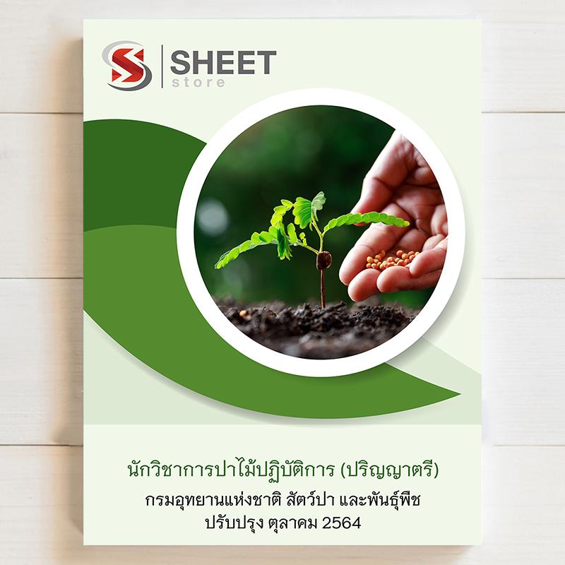 แนวข้อสอบ นักวิชาการป่าไม้ปฏิบัติการ กรมป่าไม้ ป.ตรี